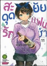 สะดุดรักยัยแฟนเช่า เล่ม 11