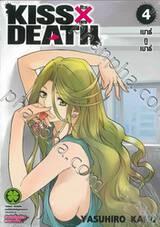 KISS X DEATH คิส X เดธ เล่ม 04 เมาธ์ ทู เมาธ์