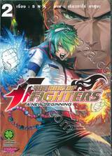 THE KING OF FIGHTERS - A NEW BEGINNING - เล่ม 02