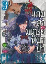 เกมล่ามนุษย์หมาป่า ภาคจิ้งจอกคลั่ง Jinroh Game Crazy Fox เล่ม 03