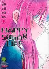 HAPPY SUGAR LIFE ชีวิตติดหวาน เล่ม 09