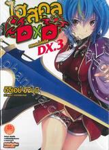 ไฮสคูล DXD DX. เล่ม 03 ครอส x ไครซิส (นิยาย)