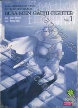 ไอ้หน้าปลวกยอดนักสู้ BUSA-MEN GACHI-FIGHTER เล่ม 01 (Digital Printing)