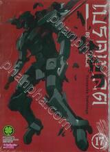 เบรค เบลด - Break Blade เล่ม 17 (Digital Printing)