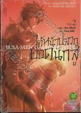 ไอ้หน้าปลวกยอดนักสู้ BUSA-MEN GACHI-FIGHTER เล่ม 02