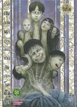 รวมสุดยอดผลงานสยองขวัญคัดเลือกโดย อิโต้ จุนจิ ภาค วิปริต (เล่มเดียวจบ)
