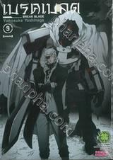 เบรค เบลด - Break Blade เล่ม 09 (ฉบับพิมพ์ใหม่) (Digital Printing)
