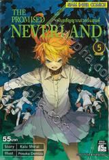 พันธสัญญาเนเวอร์แลนด์ The Promised Neverland เล่ม 05 หลบหนี