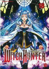 Witch Hunter วิช ฮันเตอร์ ขบวนการล่าแม่มด เล่ม 18