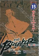THE BREAKER New Waves ครูซ่าส์ขอท้าชนมาเฟีย (ภาคคลื่นลูกใหม่) เล่ม 13