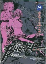 THE BREAKER New Waves ครูซ่าส์ขอท้าชนมาเฟีย (ภาคคลื่นลูกใหม่) เล่ม 14