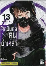 ศึกปืนกล X คนผ่าเหล่า AOHARU x MACHINE GUN เล่ม 13