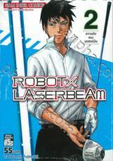 ROBOT x LASERBEAM เล่ม 02 - ความลับของเลเซอร์บีม