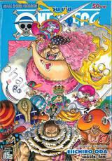 วัน พีซ - One Piece เล่ม 87