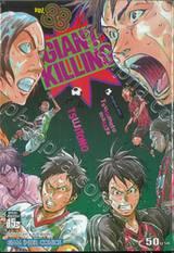 GIANT KILLING เล่ม 33