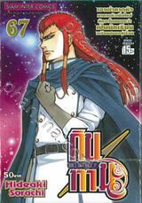 กินทามะ - Gintama เล่ม 67 - เอาผ้าคาดหัวมาคาดหัวเมื่อไหร่มักจะโดนมองว่าเป็นนักเรียนเตรียมสอบอยู่เรื่อย