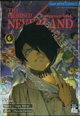 พันธสัญญาเนเวอร์แลนด์ The Promised Neverland เล่ม 06 B06=32