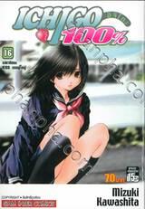 Ichigo อิจิโกะ 100% เล่ม 16 - รสชาติของ KISS แบบผู้ใหญ่
