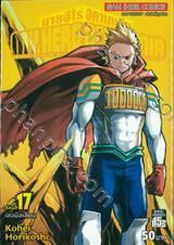My Hero Academia มายฮีโร่ อคาเดเมีย เล่ม 17 เลอมิลเลียน