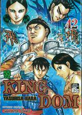 Kingdom เล่ม 42