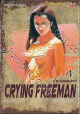 น้ำตาเพชฌฆาต Crying Freeman เล่ม 04
