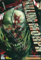 KILLING MORPH เล่ม 01