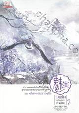 เม่ยเซิง เปลี่ยนหน้า ท้าลิขิต เล่ม 07 ตอน หนึ่งสัจจะนิรันดร์ (บทต้น)