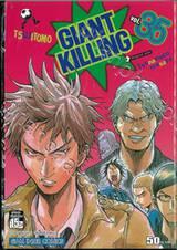GIANT KILLING เล่ม 35
