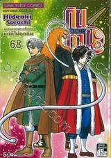 กินทามะ - Gintama เล่ม 68 - ลูกคนรองมักจะโดนลืมแต่ก็ไม่ถูกลืม