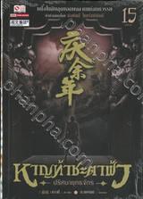 หาญท้าชะตาฟ้า - ปริศนายุทธจักร เล่ม 15 (จบภาค)