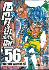 โอตาคุปั่นสะท้านโลก เล่ม 56