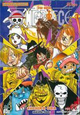 วัน พีซ - One Piece เล่ม 88