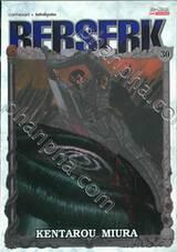 BERSERK เล่ม 30