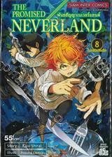 พันธสัญญาเนเวอร์แลนด์ The Promised Neverland เล่ม 08 การละเล่นต้องห้าม