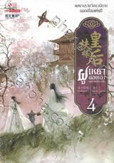 ฝูเหยาฮองเฮา หงสาเหนือราชัน เล่ม 04