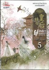 ฝูเหยาฮองเฮา หงสาเหนือราชัน เล่ม 05