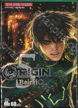 ORIGIN เล่ม 05
