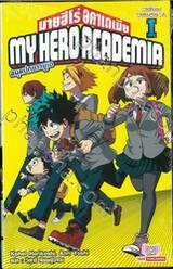 My Hero Academia มายฮีโร่ อคาเดเมีย -