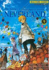 พันธสัญญาเนเวอร์แลนด์ The Promised Neverland เล่ม 09 เปิดศึก