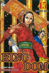 Kingdom เล่ม 45