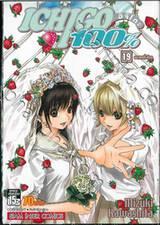 Ichigo อิจิโกะ 100% เล่ม 19 - อนาคตที่เลือก