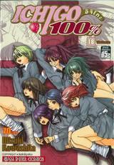 Ichigo อิจิโกะ 100% เล่ม 18 - เพียงสองเรา