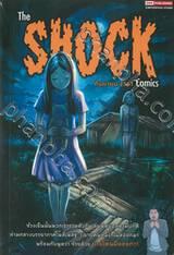 The SHOCK Comics กันยายน 2561
