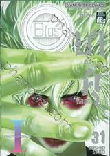 บาคุ ลับ ลวง หลอก เล่ม 31 - PROTOPOROS I