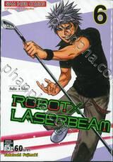 ROBOT x LASERBEAM เล่ม 06 - กินโระ x โรโบะ