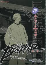 THE BREAKER New Waves ครูซ่าส์ขอท้าชนมาเฟีย (ภาคคลื่นลูกใหม่) เล่ม 19