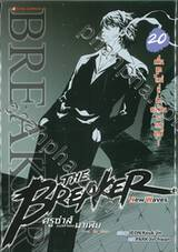 THE BREAKER New Waves ครูซ่าส์ขอท้าชนมาเฟีย (ภาคคลื่นลูกใหม่) เล่ม 20