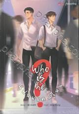 Who is he แฟนผมคนไหน?