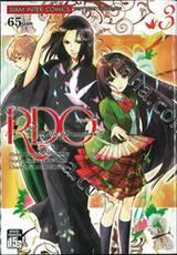 RDG อิซึมิโกะ ผู้สืบทอดเทพนารี เล่ม 03