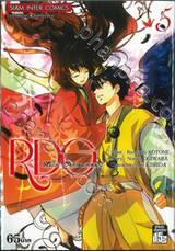 RDG อิซึมิโกะ ผู้สืบทอดเทพนารี เล่ม 05